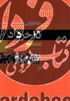 خاطرات 15 خرداد (تبریز)