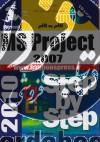 آموزش گام به گام microsoft office project 2007