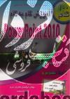 آموزش گام به گام power point 2010