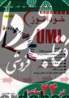 خودآموز UML در 24 ساعت