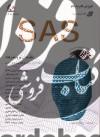 آموزش گام به گام SAS