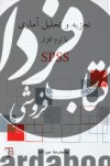 تجزیه و تحلیل با نرم افزار SPSS