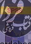کاربرد آمار و نرم افزار SPSS