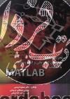 تجزیه وتحلیل مدارهای الکتریکی و الکترونیکی با استفاده از MATLAB