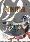 آموزش گام به گام MINITAB