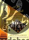 طراحی الگوریتم ها با استفاده از شبکه کد C++