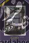 طراحی و پیاده سازی سیستم های عامل (جلد نرم)