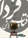 آموزش تحلیلی تصنیف خوانی در موسیقی دستگاهی ایران (روش ابداعی)