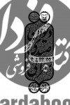 دیوان صیدی تهرانی- از شعرای سده یازدهم