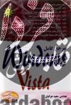 مرجع کامل Windows Vista