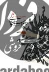 مأخذشناسی توصیفی عناصر داستان ایرانی 1377-1312
