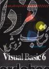 اصول و راهنمایی Visual Studio6
