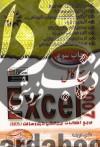 مرجع  کامل Excel 2007
