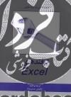 ترفندهای Excel