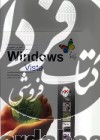 آموزش تصویری ویندوز ویستا