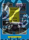 مجموعه مدار برای جوانان جلد 3 (مدارهای کاربردی)/ چاپ هفتم با اصلاحات کامل