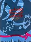 کتابشناسی گزیده توصیفی تاریخ و تمدن ملل اسلامی