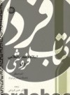 اسلام و تمدن اسلامی (٢)