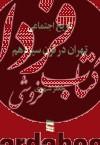 تاریخ اجتماعی تهران در قرن سیزدهم (6 جلد)