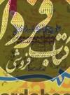 تاریخ فرق اسلامی (١) : فرقه های نخستین، مکتب اعتزال، مکتب کلامی اهل سنت، خوارج
