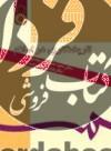 تاریخنگاری در اسلام