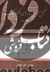 تحلیل و طراحی مدارهای الکترونیک جلد دوم