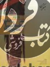 آموزش وپرسش های چهارگزینه ای عربی3