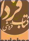 آسمان و خاک- الهیات شعر فارسی از رودکی تا عطار