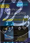 تنظیم و پیکربندی ویندوز سرور 2008