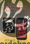 اصول و کاربرد دستگاه های اندازه گیری الکتریکی و الکترونیکی