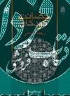 حضانت کودکان در فقه اسلامی