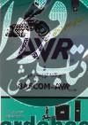 میکرو کنترلرهای AVR و برنامه نویسی در AVR-BASCOM