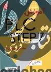 آموزش PLC STEP 7 مقدماتی و پیشرفته