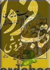پسته ایران (شناخت تاریخی)