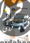 راهنمای جامع PLC SIMAETIC STEP 7