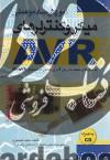 آموزش ساده و عملی میکروکنترلرهای AVR