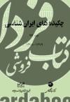 چکیده های ایران شناسی جلد 23 (سال 1379-1378)