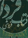 تجدید حیات هنر و تمدن در ایران باستان