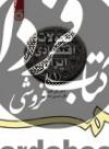 تحولات اقتصادی ایران ج1 (1098)