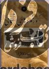 گور خمره های اشکانی(پیوست مجله باستان شناسی و تاریخ)