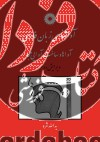 آواشناسی زبان فارسی؛ آواها و ساخت آوایی هجا (ویرایش دوم)