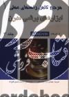 مرجع کامل ابزارهای برشی مدرن جلد سوم