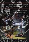 اتوماسیون، سامانه های تولید و ساخت یکپارچه به کمک رایانه (جلد اول)