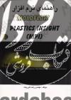 راهنمای نرم افزار (MoldFlow Plastics insight(MPI
