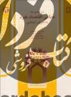 درآمدی به مبانی اقتصاد خرد با نگرش اسلامی