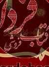 اعراب القرآن الکریم (621)