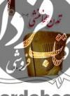 تمدن هخامنشی ج2(1259)