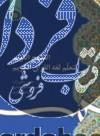 المنهج القویم لتعلم لغة القرآن الکریم