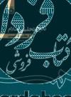 تاریخ تحلیلی اسلام- از بعثت تا غیبت(1105)