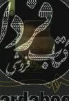 عصر مفرغ ایران(1059)